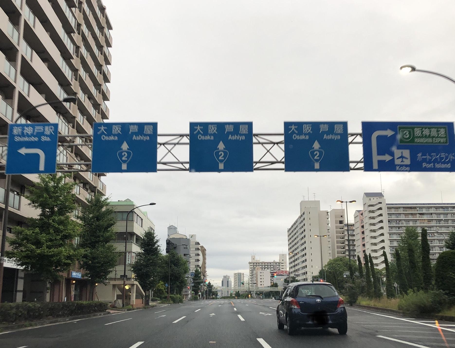 🔰神戸市灘区ペーパードライバー講習歯科衛生士