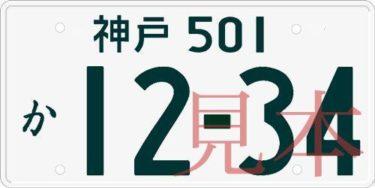ペーパードライバー教習で知る取り付け位置2021年4月1日~厳格化