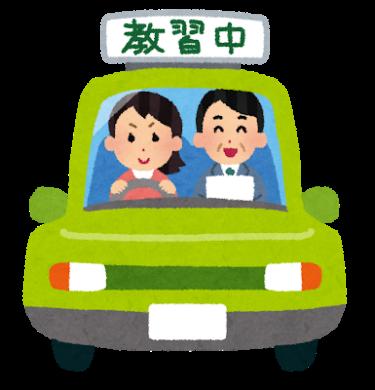 🔰神戸ペーパードライバー教習車にはなりたくないです!