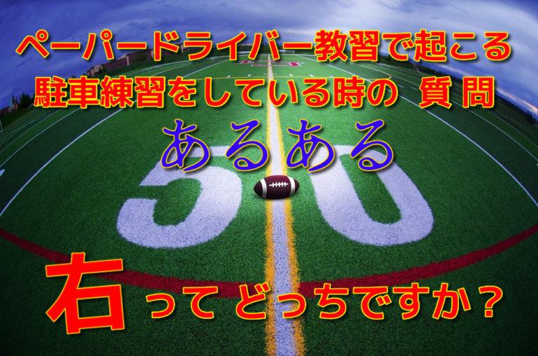 ペーパードライバー教習あるある駐車練習時に右はどっちですか?