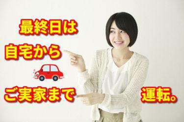 ペーパードライバー教習の最終日は、自宅からご実家まで運転。