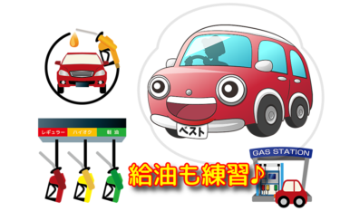 ペーパードライバー教習で知る、自動車運転は優しすぎてもダメ。