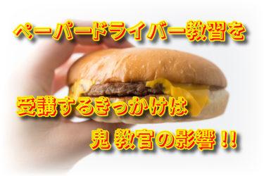神戸ペーパードライバー教習を受講するきっかけは鬼教官の影響。