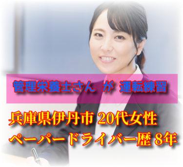 兵庫県ペーパードライバー教習を受講されたのは管理栄養士さん