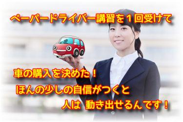 神戸ペーパードライバー教習の本日の課題では、内輪差を学ぶ!