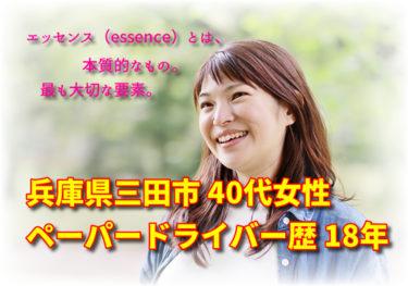 兵庫県ペーパードライバー教習を受講されたのはWEBデザイナー