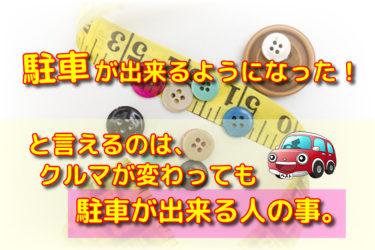 神戸ペーパードライバー教習で駐車を学ぶ!ミラーだけでも入る。