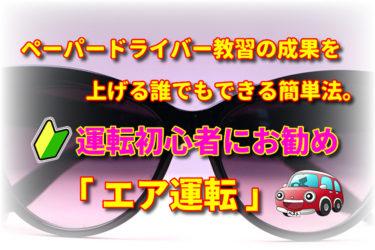 神戸ペーパードライバー教習の成果を上げる誰でもできる簡単法。