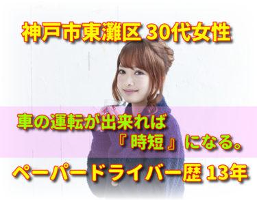 神戸ペーパードライバー教習を受講されたのは産休中の奥様です。