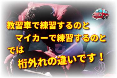神戸ペーパードライバー教習受講生が早期に安く上達できる講習