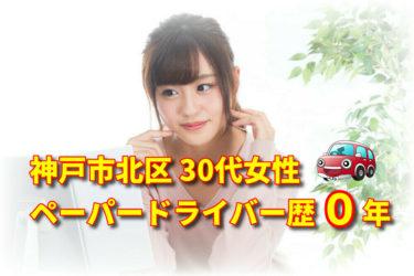 神戸ペーパードライバー教習生は、自動車ディーラーで働く女性。