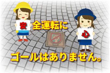 神戸ペーパードライバー教習生はペーパードライバー歴0年です。