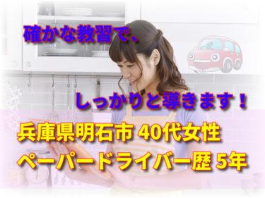 兵庫ペーパードライバー教習生は元キャリアウーマンの専業主婦
