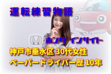 神戸市ペーパードライバー教習生の旦那さんは弁護士の先生です。