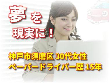 神戸市ペーパードライバー教習生は、漠然としていた夢を現実に!