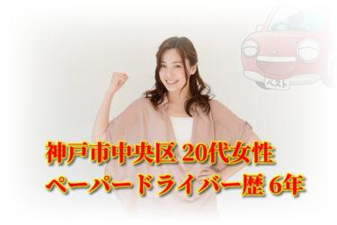 神戸ペーパードライバー教習の受講生は、東京生まれのOLさん。