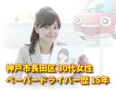 神戸ペーパードライバー教習のお客様は、後部座席から運転席に