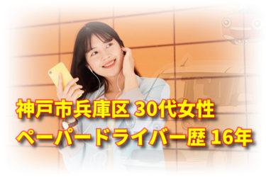 神戸ペーパードライバー教習の受講生は、看護師さんが講習を!