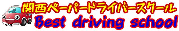 ベストドライビングスクール